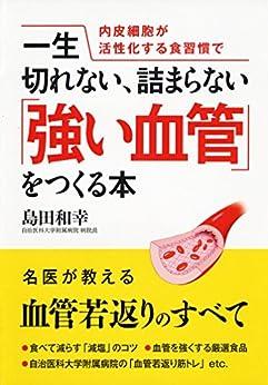 [島田和幸]の一生切れない、詰まらない「強い血管」をつくる本