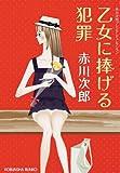 乙女に捧げる犯罪~赤川次郎プレミアム・コレクション~ (光文社文庫)
