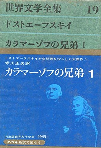 世界文学全集〈第19〉ドストエーフスキイ  カラマーゾフの兄弟 1(1960年)