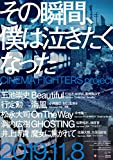 その瞬間、僕は泣きたくなった-CINEMA FIGHTERS project- 豪華版DVD
