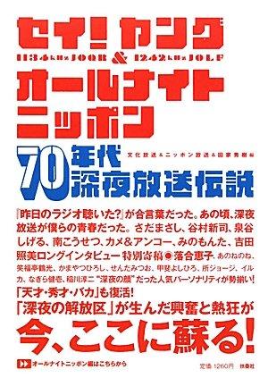 セイ!ヤング&オールナイトニッポン70年代深夜放送伝説