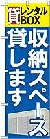 (お得な3枚セット)G_のぼり GNB-1984 貸レンタルBOX収納スペース貸 3枚セット