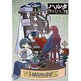 ハルタ 2020-NOVEMBER volume 79 (ハルタコミックス)