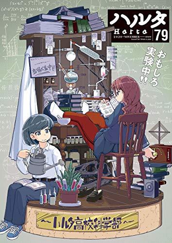 ハルタ 2020-NOVEMBER volume 79 (ハルタコミックス)の詳細を見る
