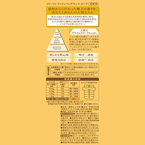 『ファーファファインフレグランス柔軟剤ボーテ』