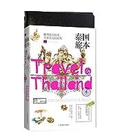 泰国旅本(精装)