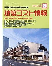建築コスト情報 2019年 04 月号 [雑誌]