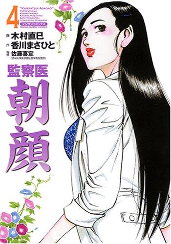 監察医 朝顔 第4巻 (マンサンコミックス)