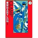 東京BABYLON[愛蔵版](2) (カドカワデジタルコミックス)