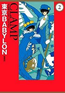 東京BABYLON[愛蔵版] 2巻 表紙画像