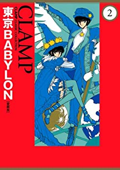 [CLAMP]の東京BABYLON[愛蔵版](2) (カドカワデジタルコミックス)