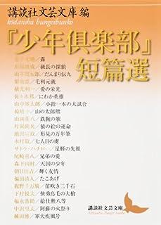 『少年倶楽部』短篇選 (講談社文芸文庫)