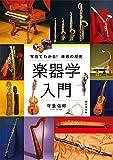 楽器学入門  ―写真でわかる! 楽器の歴史―