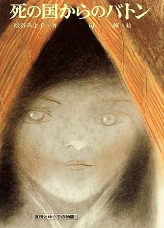 死の国からのバトン (少年少女創作文学)