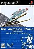 スキージャンプ・ペア -Reloaded-(-)