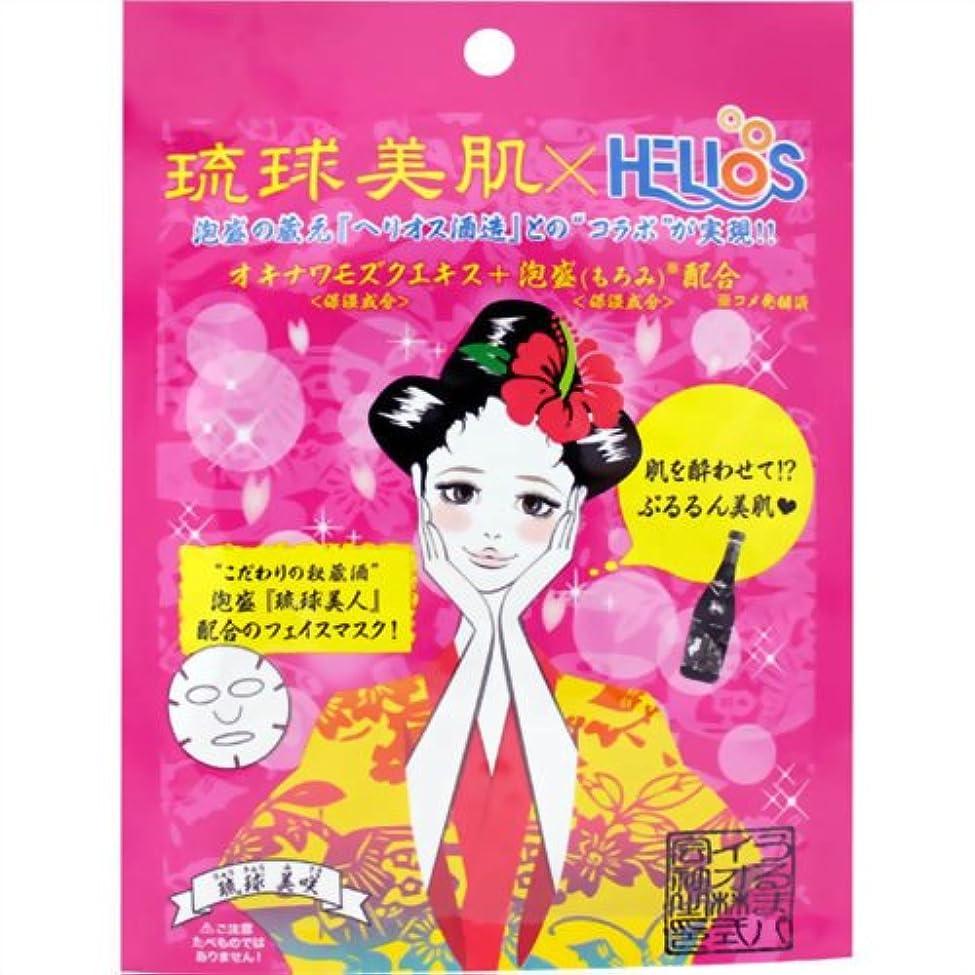 サーキュレーション恐怖症の間で琉球美肌 フェイスマスクシート 泡盛 1枚