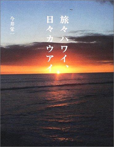 旅々ハワイ、日々カウアイの詳細を見る