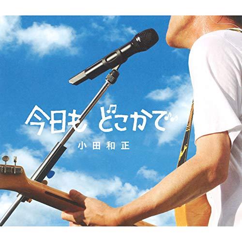 小田和正【今日もどこかで】歌詞の意味を解釈!僕らはどんな輪を繋げていくの?君を想う人がくれるものとはの画像