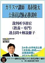 裁判所事務官 教養・専門過去問10年分 (問題+解説)(H21~30年)