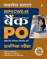Success Master IBPS CWE-VIII Bank PO (PO/MT) Preliminary Examination2019 Hindi