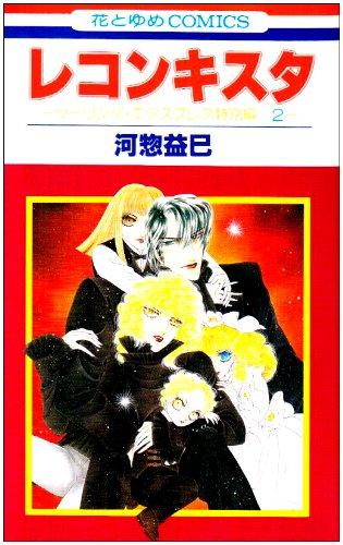 レコンキスタ―ツーリング・エクスプレス特別編 2 (花とゆめCOMICS)の詳細を見る