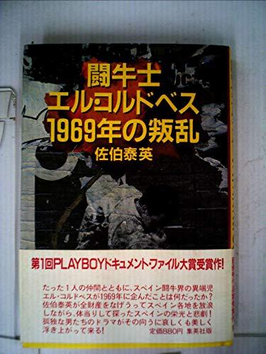 闘牛士エル・コルドベス1969年の叛乱 (1981年)