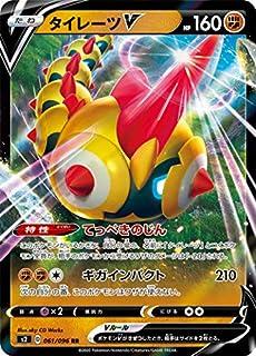 ポケモンカードゲーム S2 061/096 タイレーツV 闘 (RR ダブルレア) 拡張パック 反逆クラッシュ