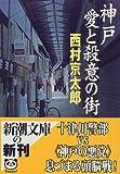 神戸・愛と殺意の街 (新潮文庫)