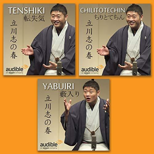 『立川志の春 English Rakugo (3本セット)』のカバーアート