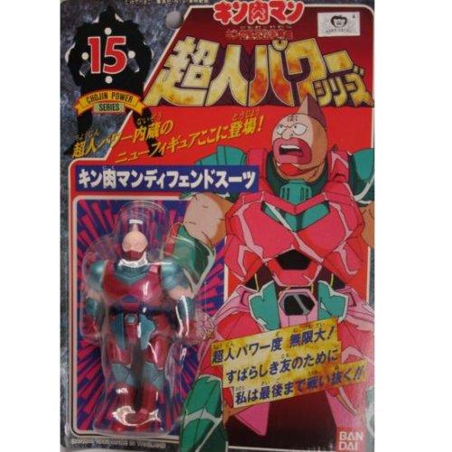 キン肉マン キン肉王位争奪編 超人パワーシリーズ 15 キン肉マンディフェンドスーツ