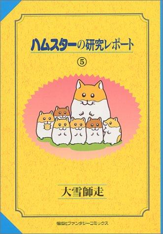 ハムスターの研究レポート (5) (ファンタジーコミックス)