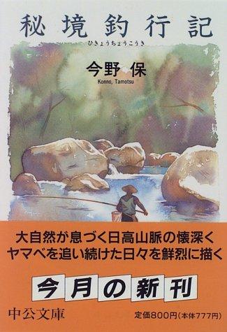 秘境釣行記 (中公文庫)
