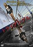 外国のミステリー・サスペンス映画 (dvd)