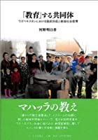 「教育」する共同体―ウズベキスタンにおける国民形成と地域社会教育