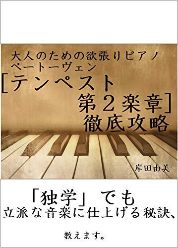 大人のための欲張りピアノ [ベートーヴェン テンペスト 第2楽章] 徹底攻略: 「独学」でも立派な音楽に仕上げる秘訣、教えます。