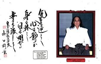 On the passing of Gogen Yamaguichi this was distributed by the family to keep his light burning on the world of Karate Do. These are his 5 secrets to karate.
