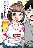サバエとヤッたら終わる 1巻: バンチコミックス