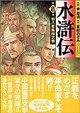 水滸伝 (8) (MF文庫)