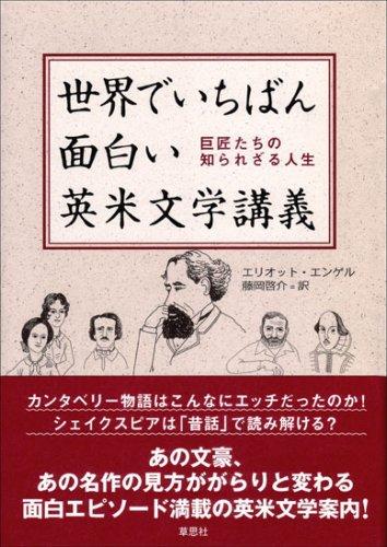 世界でいちばん面白い英米文学講義―巨匠たちの知られざる人生