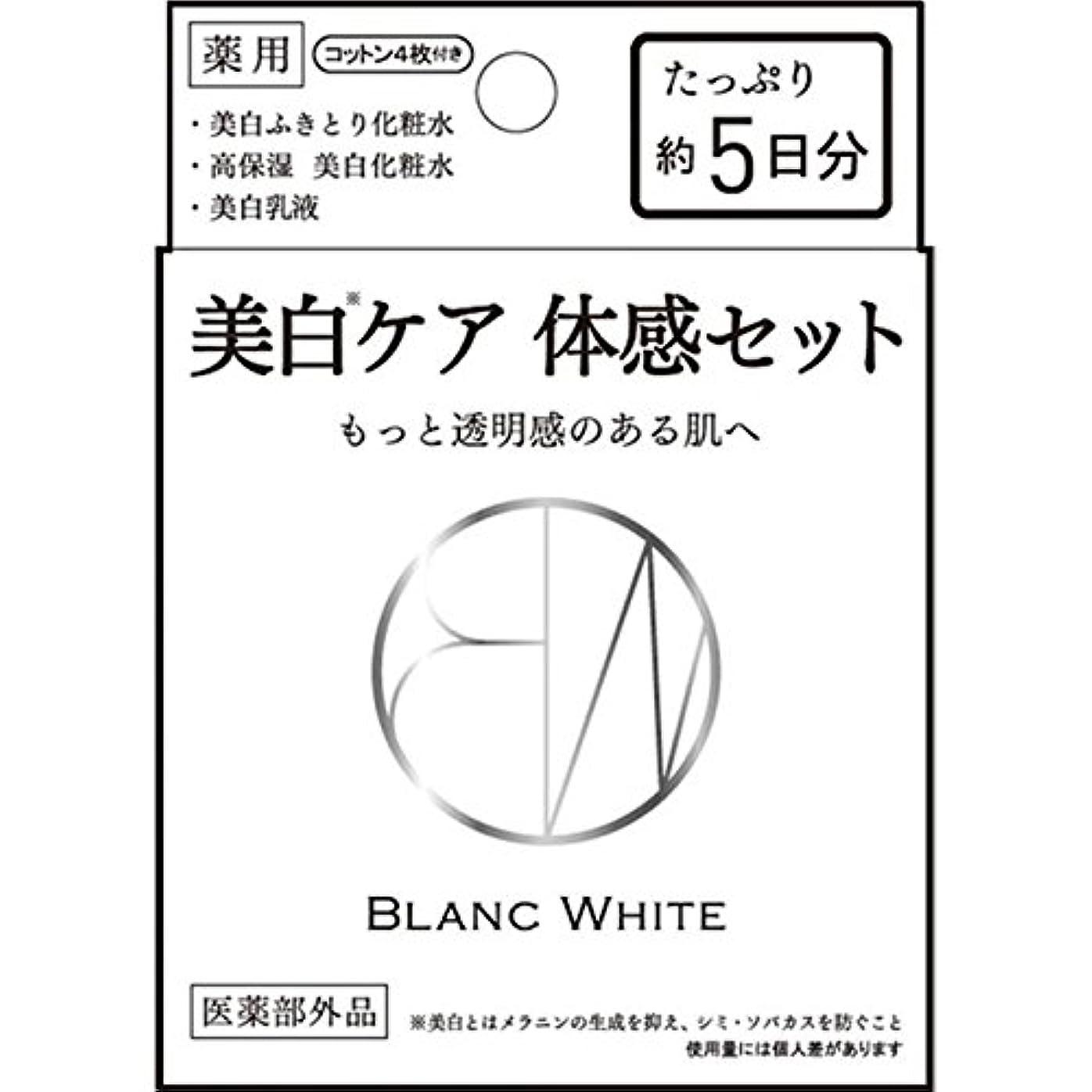変装した復活通行人ブランホワイト トライアルセット 3種混合セット (医薬部外品)