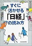 すぐに活かせる「日経」の読み方