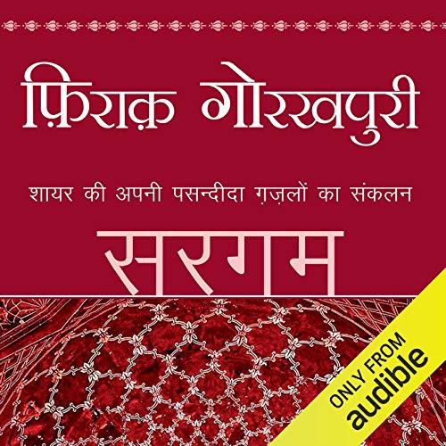 Sargam (Hindi Edition) cover art