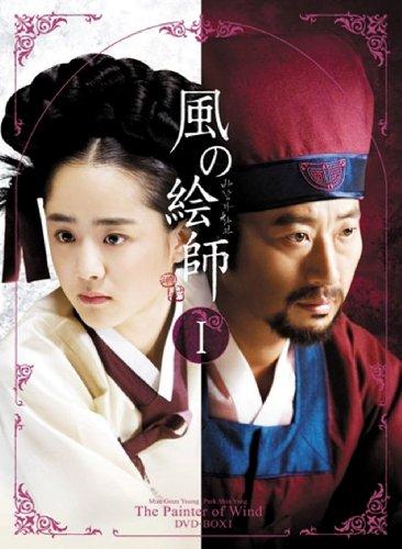 風の絵師 DVD-BOX I - パク・シニャン, パク・シニャン, ムン・グニョン