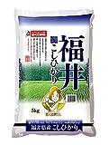 幸南食糧 福井県産 コシヒカリ 5Kg