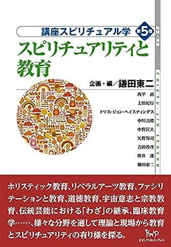 第5巻スピリチュアリティと教育 (講座スピリチュアル学)