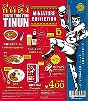 TOKYO TOM YUM TINUN ミニチュアコレクション 全5種セット