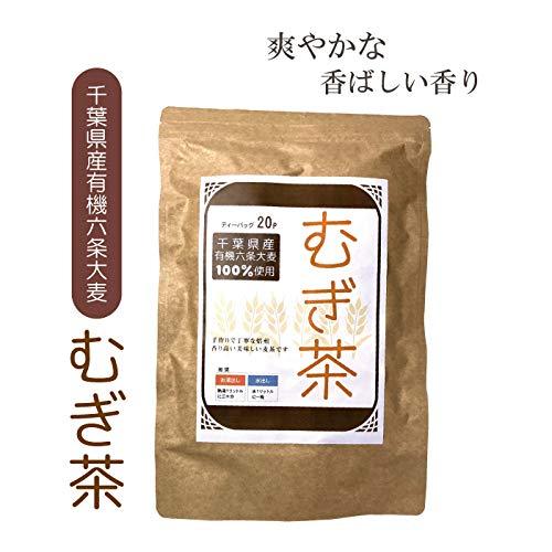 国産 麦茶 ティーバッグ20P(10g×20P) 千葉県産有機六条大麦100%使用 ノンカフェイン チャック付きスタンド袋