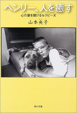 ヘンリー、人を癒す―心の扉を開けるセラピー犬 (角川文庫)の詳細を見る