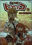 ヒャッコ 3 (フレックスコミックス)