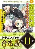 【合本版】ソード・ワールド2.0リプレイ from USA 全11巻 (富士見ドラゴンブック)